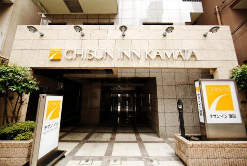 Chisun Inn Kamata photo 16