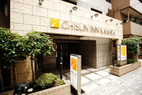Chisun Inn Kamata photo 17