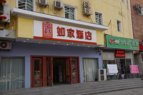 Home Inn Beijing Zhaogongkou Shiliuzhuang Metro Station impression