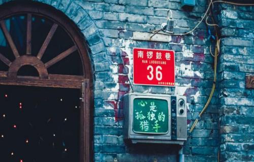 Dongfang Shengda Cultural Hotel (Nanluoguxiang, Houhai) photo 19