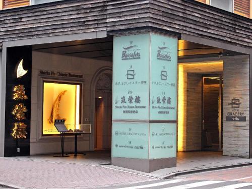 Hotel Gracery Ginza photo 3