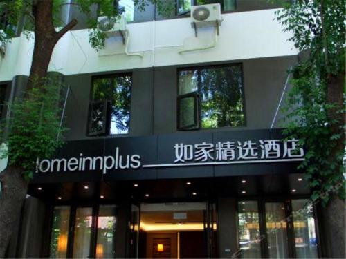Home Inn Plus Beijing Tuanjie Lake Metro Station impression