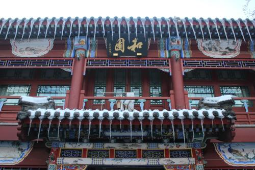 Beijing Heyuan Courtyard International Hostel photo 30