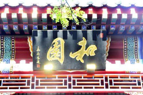 Beijing Heyuan Courtyard International Hostel photo 31