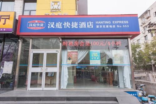 Hanting Express Hotel Beijing Wangjing Huajiadi photo 5