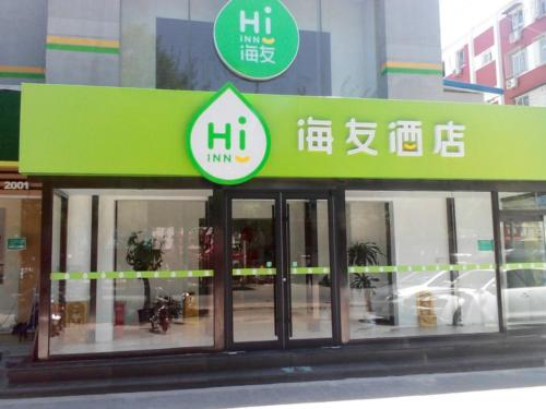 Hi Inn Beijing Zhaogongkou photo 25