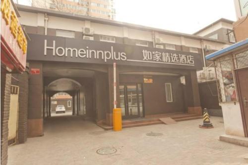 Home Inn Plus Beijing Nongzhan Chang Hongqiao photo 31