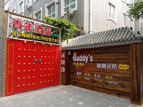 Beijing Sunrise Youth Hostel Beihai Branch impression