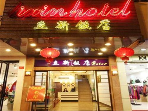 HotelGuilin Lixin Hotel