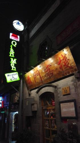 Qian Men Hostel impression