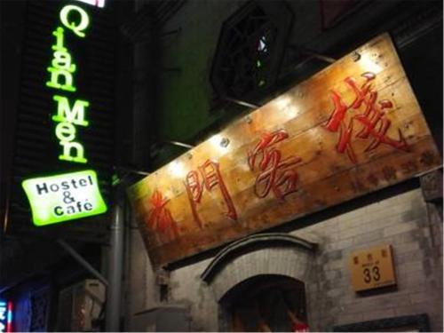 Qian Men Hostel photo 13