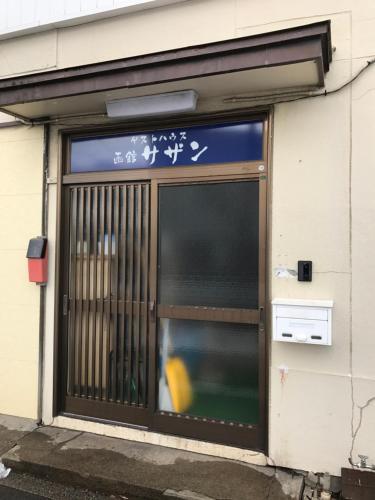 ゲストハウス函館サザン #2