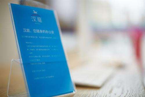Hanting Hotel Beijing Xihongmen photo 32