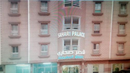 HotelSahari Palace-Dammam