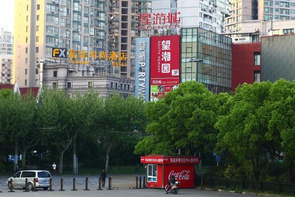FX Hotel Xujiahui - Shanghai Stadium Branch_1