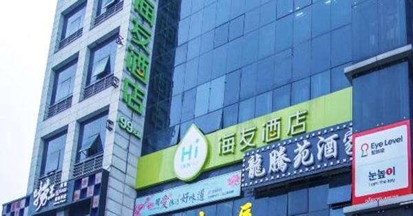 Hi Inn Shanghai Hongqiao New Branch