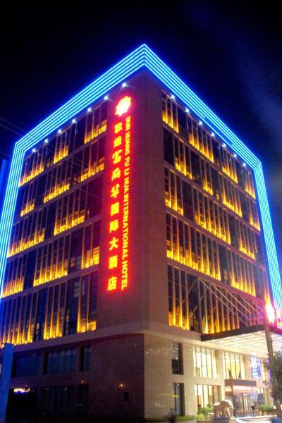 Dunhuang Furama International Hotel
