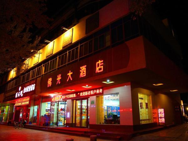 Dunhuang Fo Guang Hotel