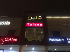 Hotel photo: Taleen AlSahafa Hotel Apartments