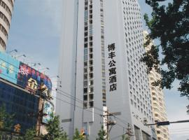 Hotel photo: Yunnan Bofeng City Hotel