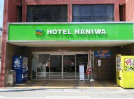 Hotel Photo: Hotel Naniwa Shimanouchi