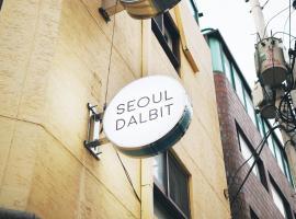 Hotel Photo: Seoul Dalbit DDP Guesthouse