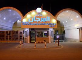 Hotel fotoğraf: Al Murjan Beach Resort