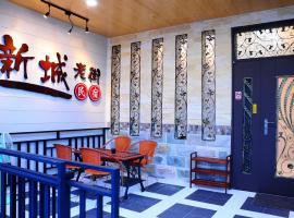 Hotel photo: Xincheng Old Street B&B