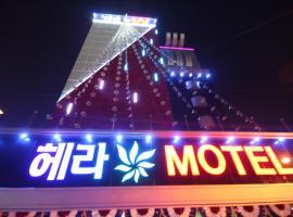 Hotel Foto: Hera Motel