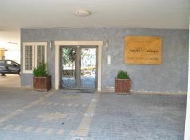 Hotel Photo: Um Uthaina Apartment