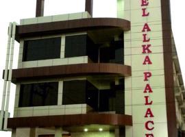 Фотография гостиницы: Hotel Alka Palace