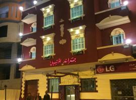 Foto do Hotel: Grand Hotel Ismailia