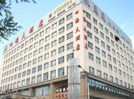 Foto di Hotel: Sihai Hotel