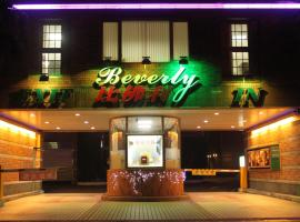 A picture of the hotel: Beverly Commercial Motel