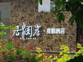 Hình ảnh khách sạn: Jun Lan An Holiday Hotel