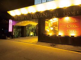 Ξενοδοχείο φωτογραφία: Hotel Hayan Akita (Adult Only)