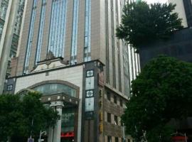 รูปภาพของโรงแรม: Huizhan Ge Aparthotel