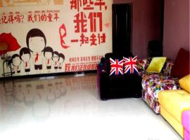 A picture of the hotel: Youdianyuan Hostel Tianshui