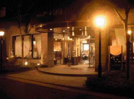 Hotel Photo: Terminal Art Inn