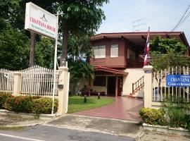 Hotel photo: Chantana House Ayutthaya