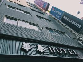 Hotel near Hsinchu