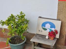 صور الفندق: Kinmen Couple Inn Suitou No. 7