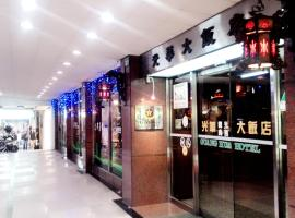 Hotel photo: Guang Haw Hotel