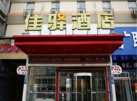 Hotel photo: Grace Inn Jining Taibai East Road Branch