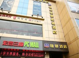 Hotel photo: Grace Inn Jining Taibai Middle Road Branch