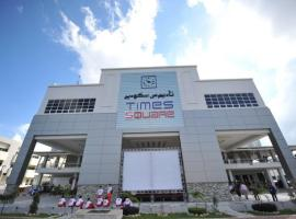 A picture of the hotel: Times Hotel Brunei