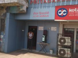 A picture of the hotel: Hotel Priyadarshani