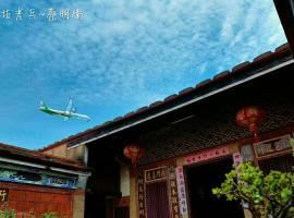 ホテル写真: Kim Ma Yutang