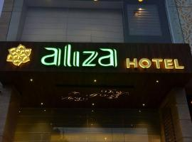 A picture of the hotel: Aliza Hotel