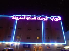 A picture of the hotel: Al Rihab Furnished Units